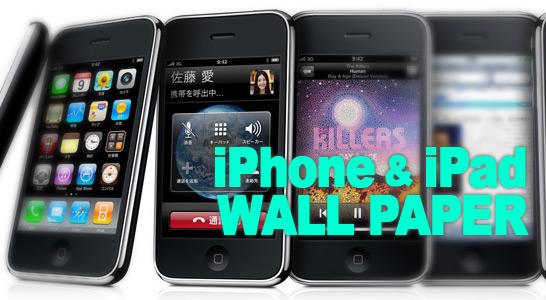iPhone用壁紙を無料ダウンロードできる8+iPad用壁紙1サイト