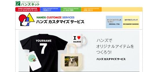 簡単に文字や写真などを組み合わせてデザイン!オリジナルアイテムをオーダーできる「ハンズカスタマイズサービス」