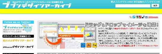 Webデザインのメニューや見出しといった、細かいパーツに作りに迷った時に使える「ブブンデザインアーカイブ」の紹介。